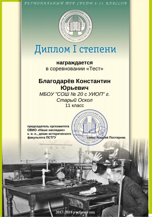 Решебник Открытая Всероссийская Интеллектуальная Олимпиада Наше Наследие