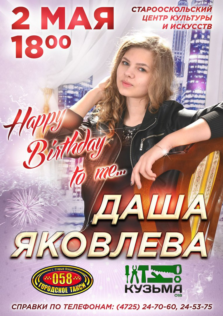 Даша Яковлева. «Happy birthday to me»