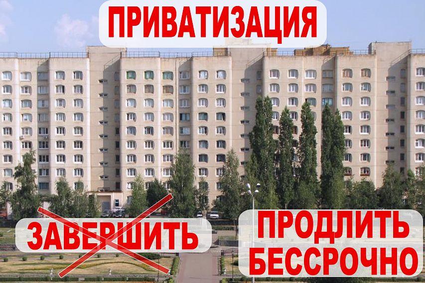 Совет Федерации одобрил закон обессрочной приватизации жилья
