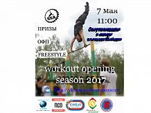 Workout opening season 2017
