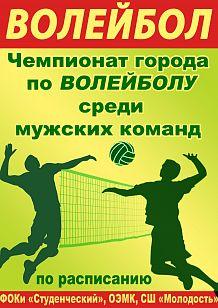Чемпионат города по волейболу среди мужских команд