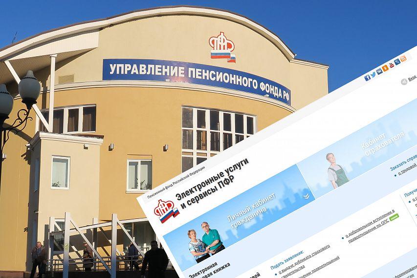 Личный кабинет в пенсионном фонде белгородской области какая минимальная пенсия по старости в екатеринбурге