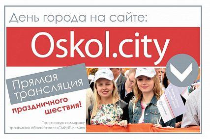 Прямая трансляция с Дня города! (фото и видеорепортаж)