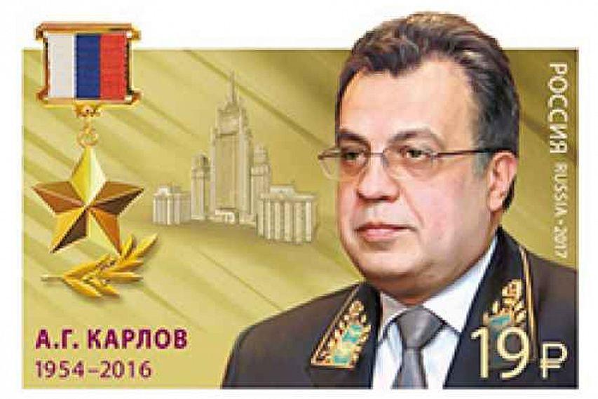 Вобращение поступила марка спортретом убитого вТурции посла Андрея Карлова