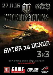 Командный Lan-турнир 3x3 по игре World Of Tanks