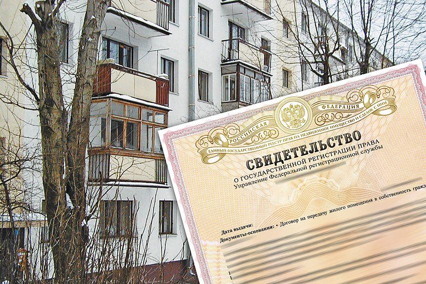 Бесплатная приватизация будет бессрочной— Решение Государственной думы